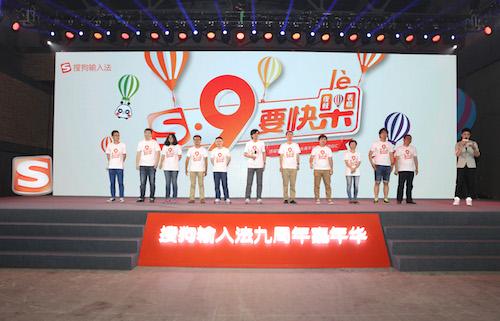 搜狗输入法9周年嘉年华开启 将发布12星座明星表情